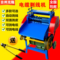 Light lung automatic stripping machine waste cable wire peeling machine electric dial machine small multi-function pickpocket machine