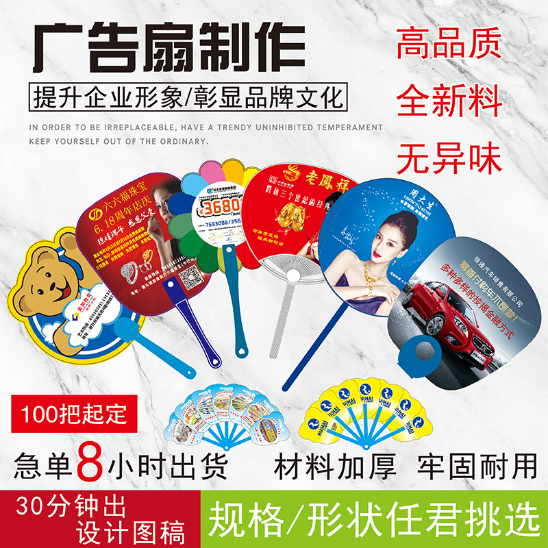Advertising fan custom jewelry group fan PP plastic fan custom-made cartoon enrollment propaganda fan 1000 free design