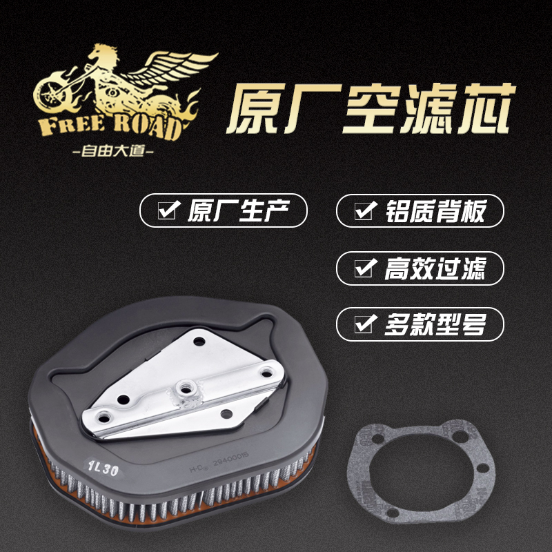 Harley 750 gliding soft tail original car air filter 883 Dana Road King replacement of the original air filter motorcycle core spot