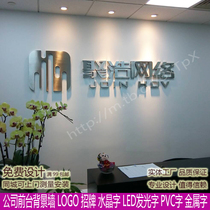The company logo word is set to do background wall advertising crystal sign word front logo wall design production door-to-door installation