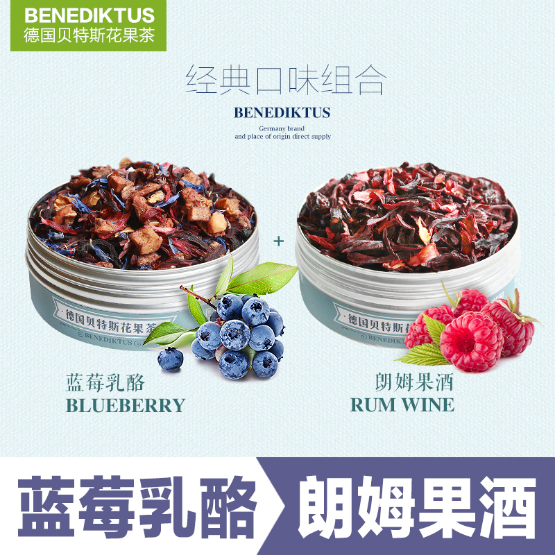 Bates Flower Tea Rum Fruit Wine Blueberry Cheese Fruit Tea Fruit Dry Tea 2 Can Flower Tea Gift Box