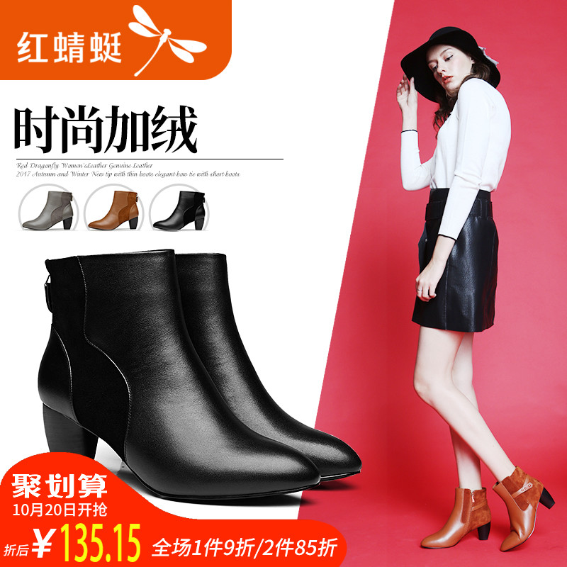 Red 蜻蜓 women's shoes 2017 winter new fashion pointed comfortable thick with short boots solid color high heel leather women's boots