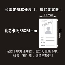 Fixed products - work permit inner core copper plate paper core card set paper core core card core card document core factory card