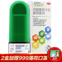 Furosemide fluticasone propionate nasal spray seasonal allergic rhinitis imported medicine