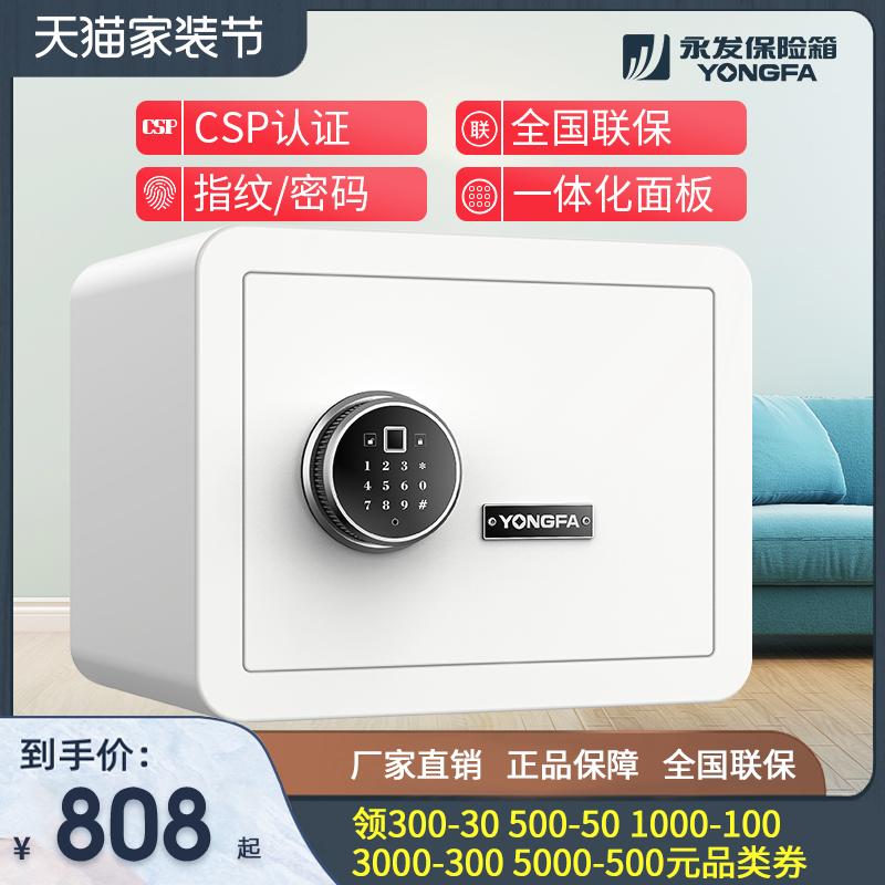 Yongfa maison sûre petite 30cm mot de passe d'empreinte digitale 3c certifié mini coffre-fort anti-vol bureau tout en acier dans le mur 40cm sans clé ouverture de nouveaux produits