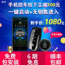 Convient pour Toyota Camry Highlander Corolla Rui Zhi Wei Chi Lei Ling changement démarrage en un clic entrée sans clé