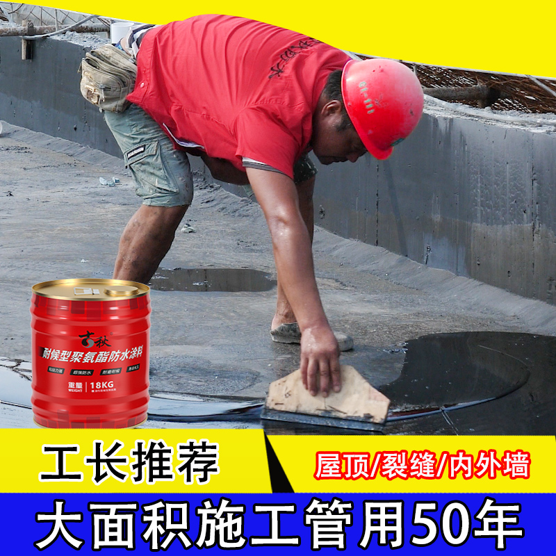 Roof waterproof material bungalow floor crack liquid coil building roof exterior wall leakage polyurethane filling paint