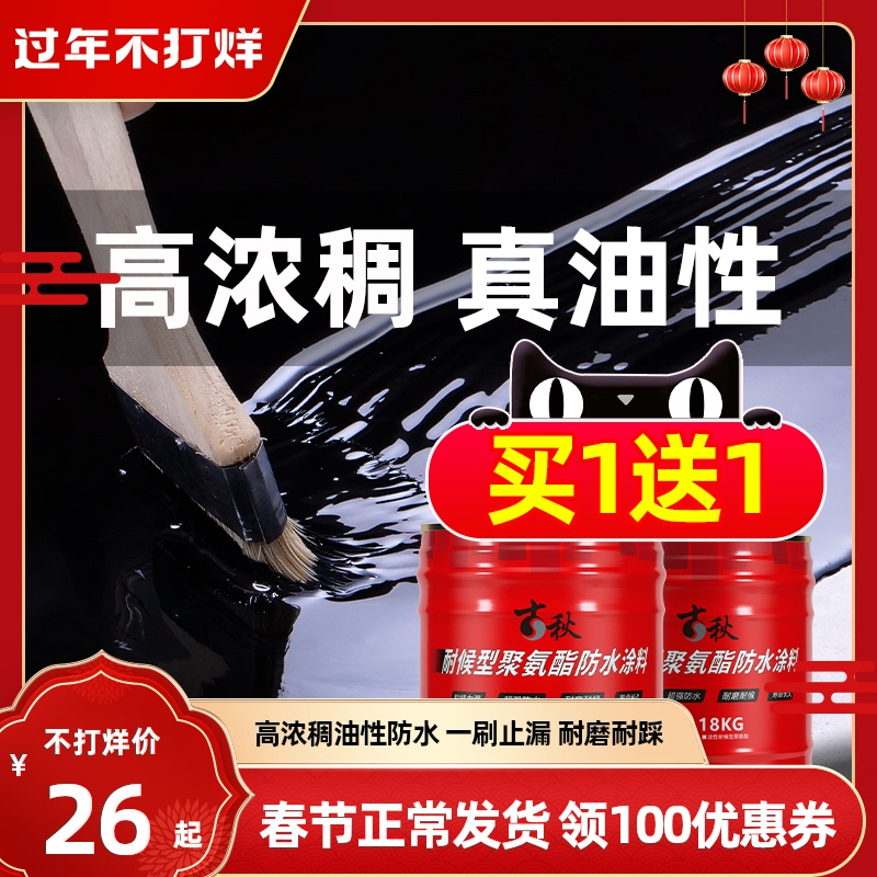 Roof waterproof leak coating roof roof polyurethane roof crack leakage asphalt material glue plug king