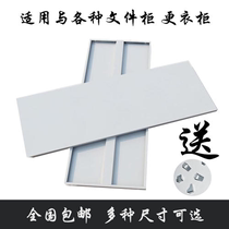 Boutique thickened steel file cabinet partition plywood plate adjustment plate baffle partition interlayer support customization