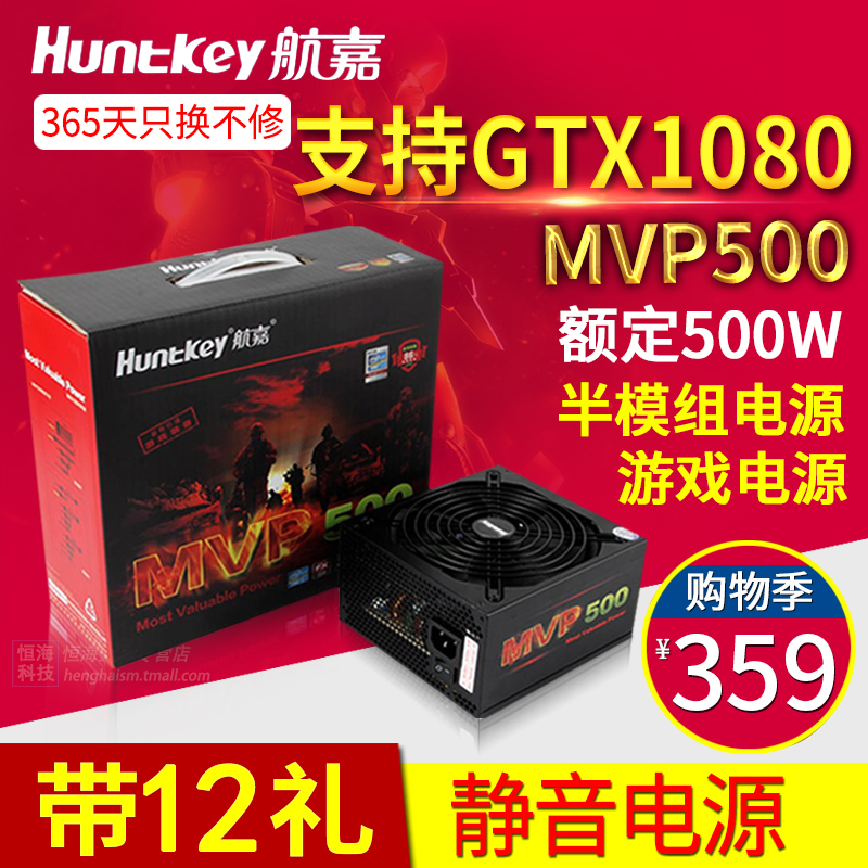 [The goods stop production and no stock] mute! HuntKey MVP500 Rated 500W Power Supply Computer Power Desktop Wide Module Host Power Supply