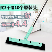 Magic Broom Set 10 yuan or so single household scraping glass magic broom broom dry and wet dual use