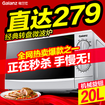 Galanz Glanz Classic 20L turntable mechanical home microwave oven small official flagship store