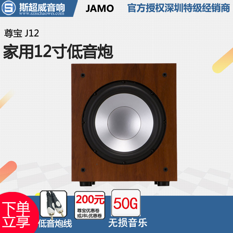 JAMO/Junbao J 12 SUB J12 overweight subwoofer speaker sound home theater active 12 inch