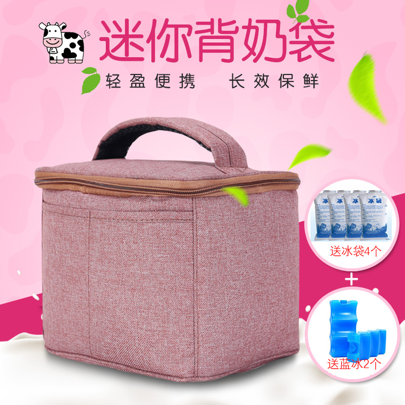 Breast milk preservation pack, milk ice pack, backpack, small portable heat preservation bag, waterproof aluminium foil refrigeration bag, thickened