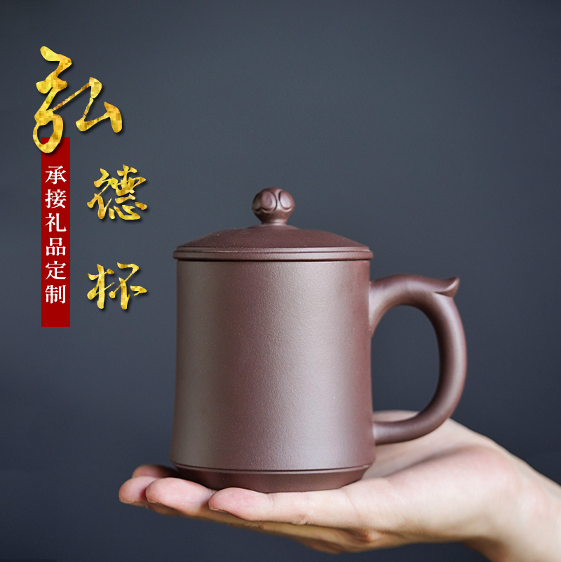 Yixing purple sand cup inner bile filter mens and womens pure all-hand purple sand tea cup enterprise gift custom Hongde
