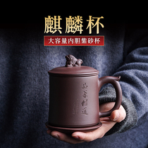 Yixing Purple sand cup liner filter Mens and womens pure handmade famous purple sand teacup Personal cup large capacity