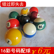 Standard size 5.72CM Black 8 ball sixteen ball ball with color powder gametes sub single ball billiards in bulk