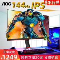 AOC 24G2 small gold 144Hz display 24 inch IPS gaming screen 1ms response HDR Effect rotation lifting desktop computer LCD does not flash HD P