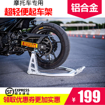 Motorcycle aluminum alloy universal starting frame Standing frame Parking frame Aluminum bracket Tire replacement maintenance chain repair tools