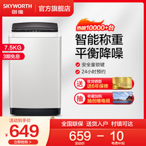 Skywig T75F 7.5 kg fully automatic wave wheel washing machine home KG automatic small household washing machine