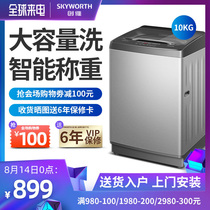 Skyworth 10 kg fully automatic household washing machine large large-capacity KG fully automatic wave wheel washing machine T100Q
