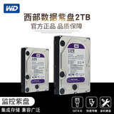 WD / Western Digital WD20EJRX Monitor 2tb Purple Western Digital Hard Drive 2t