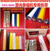 Ida RunAn Zhuo Li Jade Widow Color Belt Audley Jade Widower Laser Banner Machine Ribbon