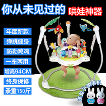 Children coax baby artifact baby Jump Jump chair Baby Bounce fitness frame 0-1 years old educational toys 3-6-12 months