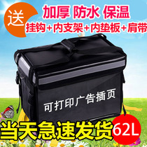 American Regiment Takeaway insulation box trumpet delivery box work 30 liters 40 liters 62 liters rider Equipment Distribution Errand crowdsourcing