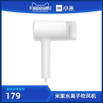 Millet meters home water ion hair dryer womens barber shop size power portable dormitory hair dryer tube