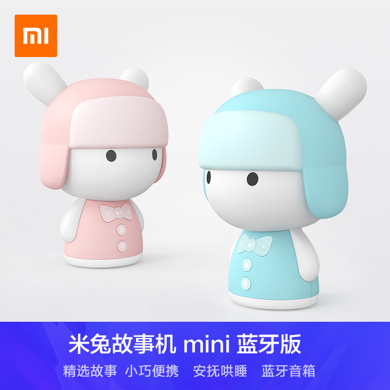 Millet Rabbit Story Machine Mini Bluetooth Edition Early Childhood Instruction Machine Baby Toy Intelligent Learning Machine