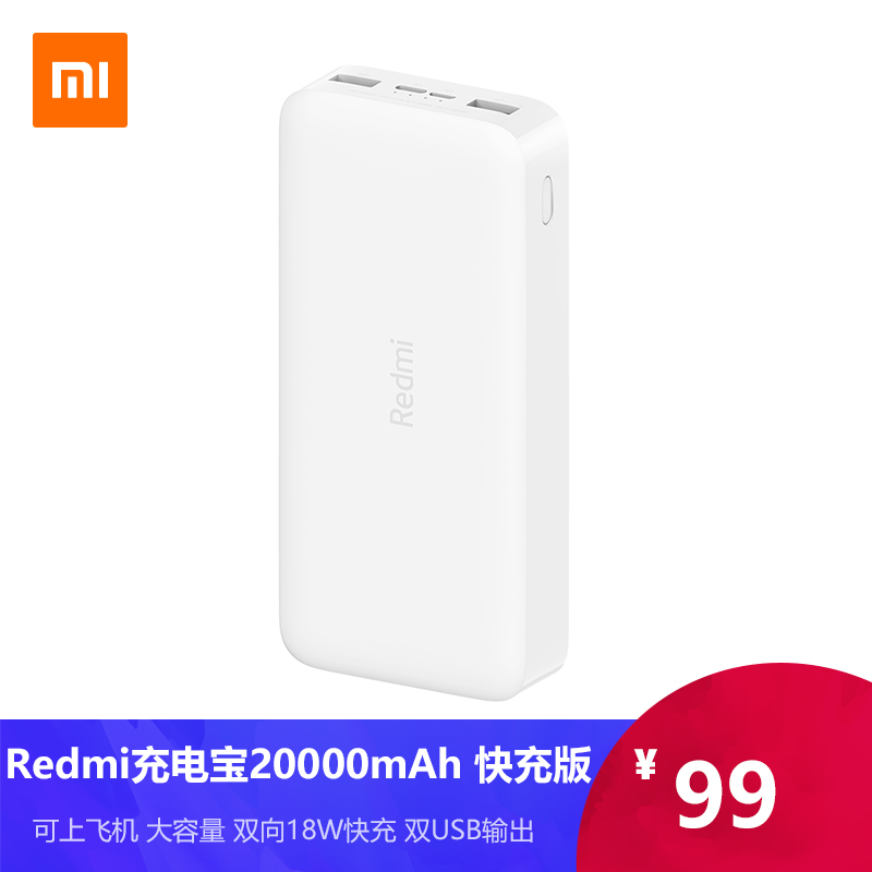Xiaoomi/Redmi Red Rice Charging Po 20000mAh Portable Fast Charging Large Capacity Mobile Power Supply