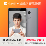 Tmall Xiaomi/ coupons available millet red rice Note 4X intelligent mobile phone into the store reservation millet 5X