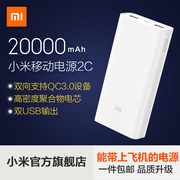 Millet official flagship store 2C 20000 Ma mobile power charging treasure slim portable fast charge shipping