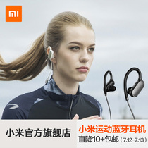 Xiaomi millet sports Bluetooth headphone running drive lugs-ultra small mini waterproof wireless earbuds