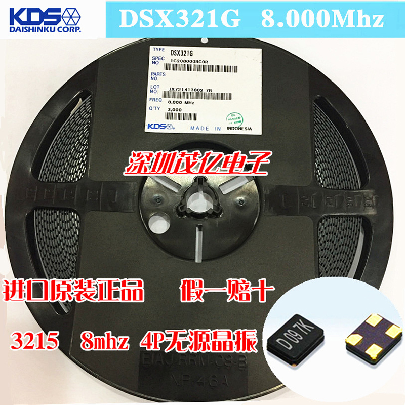 3225 8m 4p passive crystal KDS DSX321G 8MHZ ceramic surface patch crystal original import