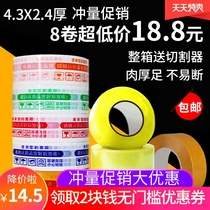 Transparent tape express packaging sealing tape large roll Taobao seal box tape tape beige wide seal box tape