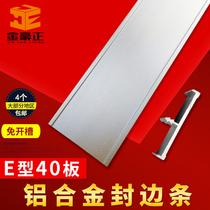 4cm aluminum alloy Silver solid wood door Sealing edge strip U-shaped closing edge thickening door sealing paint-free plate countertop edge Strip