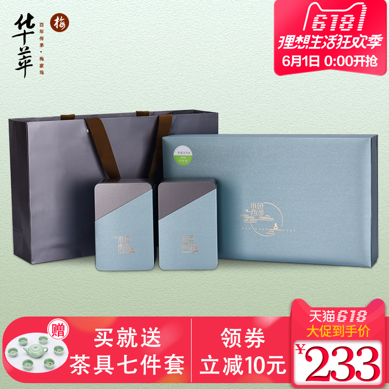 2018 New Tea Listed Huachong West Lake Longjing Tea Authentic Green Tea Spring Tea Next Level 250g Gift Box