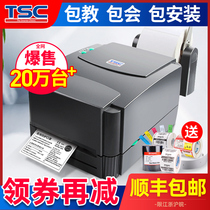 TSC ttp-244pro bar code printing machine thermal label籤 sticker clothing tag water wash label carbon belt jewelry certificate electronic sheet commodity list price籤 QR code printing machine