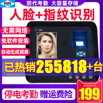 Aibao F-168 face recognition attendance machine fingerprint face All puncher smart fingerprint brush face attendance machine staff face face check-in machine