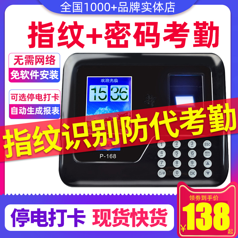Aibao 168 face recognition attendance machine fingerprint face all-in-one machine company to work punch machine card clock staff meal hall facial recognition smart finger signed to the artifact brush face
