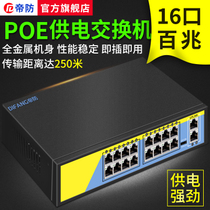 The Imperial 48V standard POE Switch 16 video recorder uses a poe-powered network camera extension cable