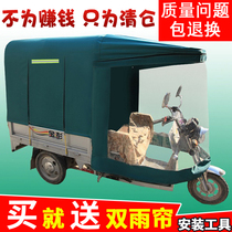 Ascendas-Lung electric tricycle shed awning to keep rain canopy square tube folding fully enclosed tricycle canopy