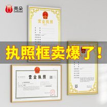 Original copy of the business license frame Frame protective cover Original wall-mounted industrial and commercial certificate framed a3 health license photo frame