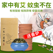 Aegis mosquito incense household non-toxic children indoor sandalwood plate-style tasteless mosquito repellent plate託 fragrance-type incense box