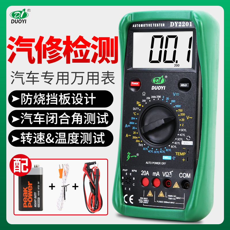 One more DY2201 digital high-precision electrician maintenance fully automatic car meter repair car dedicated to all-in-one auto repair