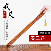Household bamboo strip thickened ring ruler classic national school teacher female special teaching whip room four treasure bamboo set pieces of Chinese painting calligraphy scale tool disciple rule three words by moral family law bamboo ring ruler