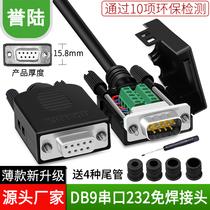 串口头DB9免焊接头 插头9针转接线端子RS232 COM口免焊 公头母头