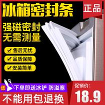 General Haier Siemens Xinfei Meiling Rongsheng refrigerator magnetic door seal rubber ring rubber strip model full